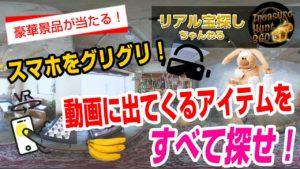 【360度動画】リアル宝探し難易度3★★★☆☆【VR動画】