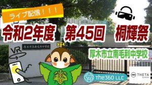令和2年度 第45回 桐輝祭